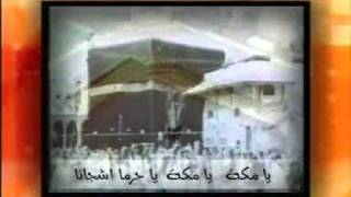 ya mecca ya makka arabic naat download