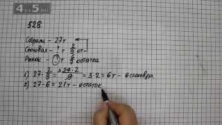 Упражнение 528. Математика 6 класс Виленкин Н.Я.