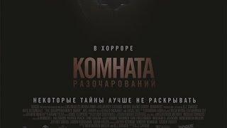 «Комната разочарований» — фильм в СИНЕМА ПАРК