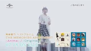 南條愛乃のアーティスト活動5年間の軌跡となる ベストアルバムが7月18日...