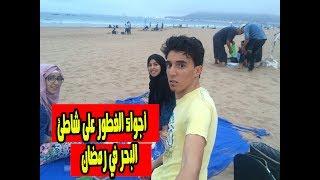 أجواء الفطور على شاطئ البحر في رمضان#||Agadir