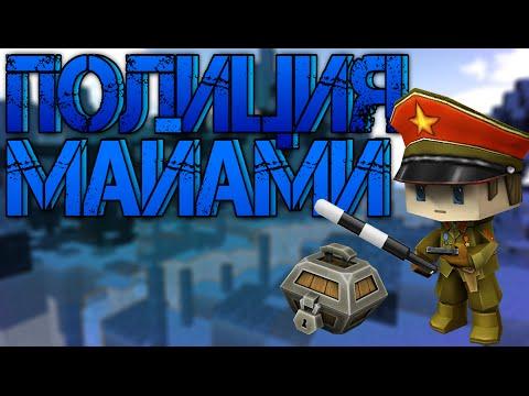 Голодные игры #18 Полиция Майами [Копатель Онлайн]