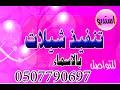 شيله 2018 باسم ام هزاع والعريس هزاع   المواجيب 0507790697 حصري
