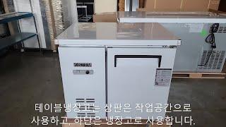 업소용 테이블냉장고  900 올스텐 올냉장 키스템 KD…