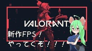 【VALORANT】ばろらんとやるぞ!!【VTuber】