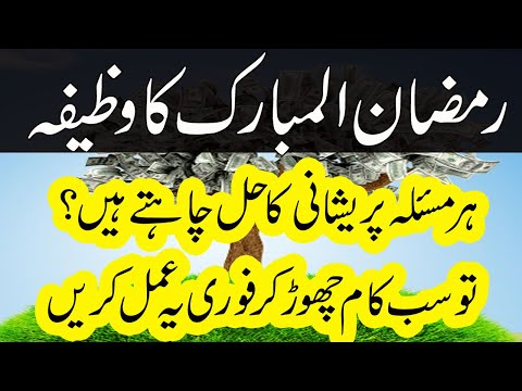 Ramzan ka wazifa for All problems | Allah Hu Samad Ka Wazifa For All Hajat | Tutor of Islam