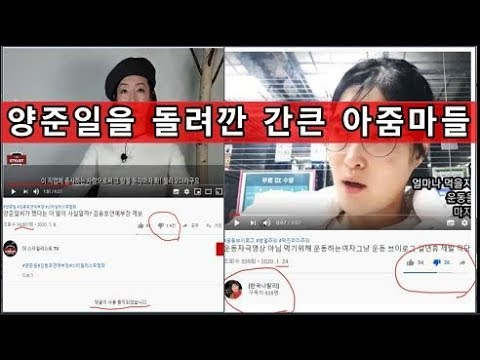 양준일팬을 분노케한 두 유튜버를 소개합니다, 한국나탈리 더 스타일리스트 TV