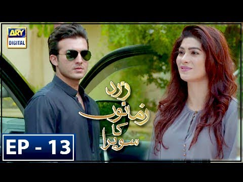 Zard Zamano Ka Sawera Ep 13 - 24th Feb 2018 - ARY Digital Drama