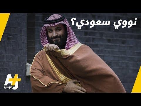 السعودية تهدد بالسلاح النووي فور حصول إيران عليه