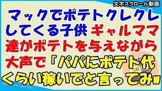 動画のあらすじ 【スカッとする話 キチママ】マックでポテトをクレクレ...