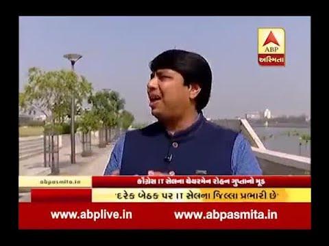 kon banse CM:  mood of Chairman of Congress IT Cell of Gujarat State rohan gupta