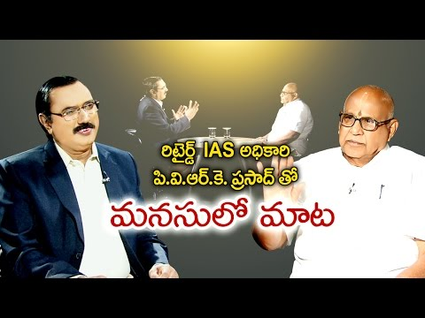 Sri. P.V.R.K.Prasad Retd. IAS Special Interview || Sakshi Manasulo Maata - Watch Exclusive