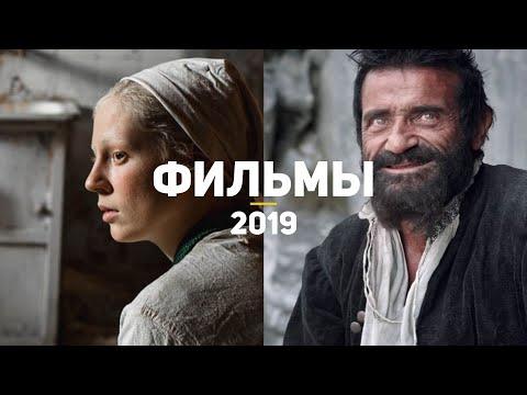 10 лучших российских фильмов 2019, которые стоит глянуть каждому - Видео онлайн