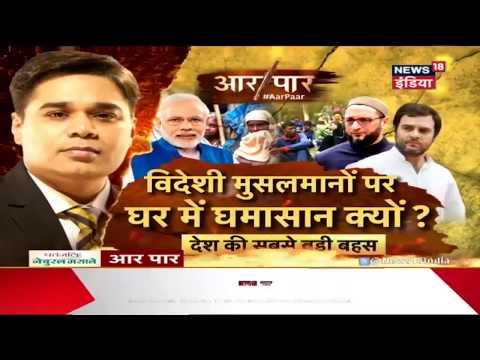 Rohingya Musalmano Ke Liye Ghar Me Ghamasan Kyun?   Aar Par   News18 india