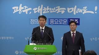 [세계타임즈TV] 조인철 광주광역시 문화경제부시장, (…