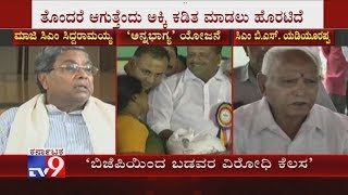 Siddaramaiah Lashes Out At Yeddyurappa Govt For Trying To Cut 2 Kgs Of  Anna Bhagya Rice