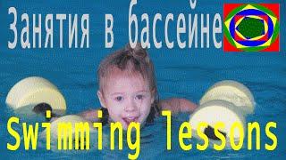 Занятия в бассейне для детей Kids Swim Class(Занятия в бассейне для детей Kids Swim Class (2 year 7 months). Возраст ребенка на видео 2 года 7 месяцев. Плаваем. Ныряем...., 2016-02-13T10:02:17.000Z)