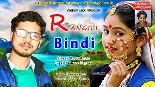Rangili Bindi | New Kumaoni Song With Rap 2017| Singer Jugal Kishore Papnai