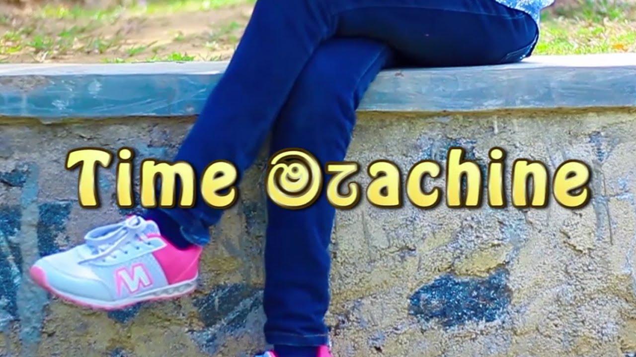 Download Time Machine - කෙටි චිත්රපටිය ( Sinhala Short Film ) - Sulakkhana Herath , KanchuKa Samarakoon