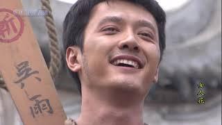 女人花  40(大结局) 刘涛 冯绍峰 黄明 秦海璐 thumbnail