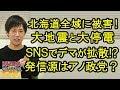 【北海道地震】未曾有の大地震と大停電!SNSではデマが拡散!? その発信源は何とアノ政党?