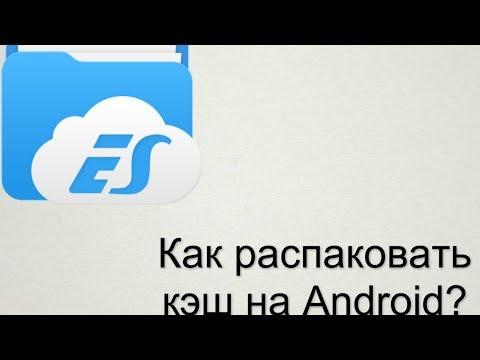 Как распаковать кэш на андроид?||ES Проводник