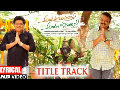 Andharu Bagundali Andhulo Nenundali Title Track - Lyrical | Ali, Mouryani, Naresh Vijaya krishna
