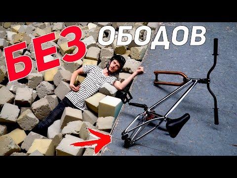 Видео: BMX БЕЗ КОЛЕС - КАТАЕМ НА ВТУЛКАХ!