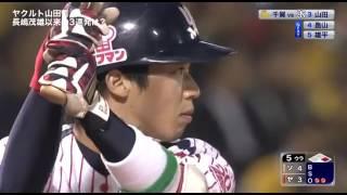 【ノーカット版】ヤクルト山田哲人 3打席連続ホームラン ... 2015/10/27...