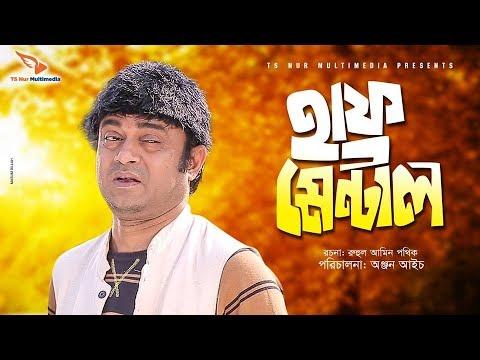 হাফ মেন্টাল | half mental | Bangla Natok 2019 | akhomo hasan natok, Akhoma hasan |Ts Nur Multimedia