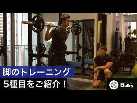 【脚のトレーニング5種目】バーベル・ダンベル使用でジムで筋トレ!