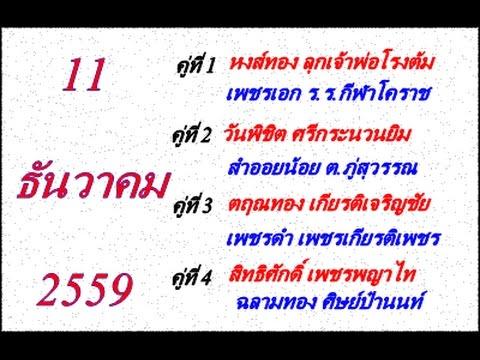 วิจารณ์มวยไทย 7 สี อาทิตย์ที่ 11 ธันวาคม 2559