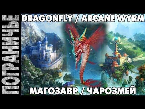 видео: prime world - Магозавр. dragonfly arcane wyrm. Чарозмей 16.05.14 (3)