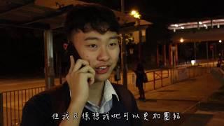 Publication Date: 2019-09-29 | Video Title: 觀塘官立中學 PALADIN 選舉日宣傳片《我們的故事(下)