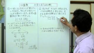 文字を使った式で、文字に当てはまる数の求め方について説明しました。 ...
