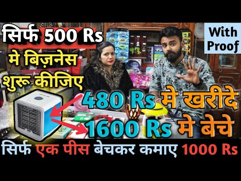 500 Rs लगाकर बिज़नेस शुरू 😍😍| New business Ideas| small business ideas| Low Investment high profit from YouTube · Duration:  11 minutes 15 seconds