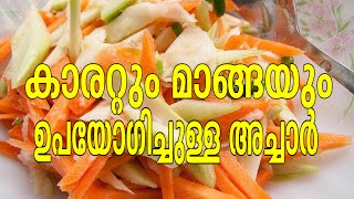 Carrots Raw Mango Pickle-Cookery Show 18/03/15