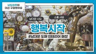 남대문 인테리어 소품 도매 ( 홈데코, 분수, 종, 조…