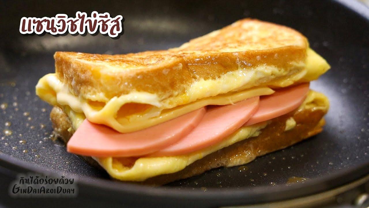 แซนวิชไข่ชีสพับ ชีสเยิ้มๆ เมนูอาหารเช้า หอมอร่อยทำง่าย - pan egg toast CC Eng l กินได้อร่อยด้วย