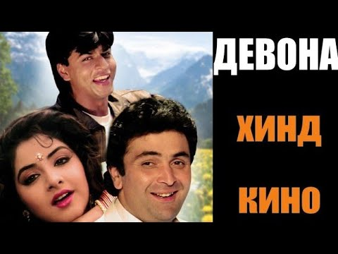 Девона хинд кино фильм ∆ Devona Hind Kino Uzbek Tilida