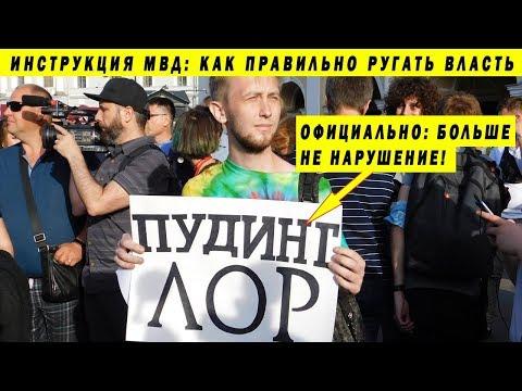 ОСКОРБЛЕНИЕ ВЛАСТИ: ИНСТРУКЦИЯ МВД!!! ПУТИН ПРАВИТЕЛЬСТВО ОСКОРБЛЕНИЕ ВЛАСТИ ПУДИНГ ЛОР