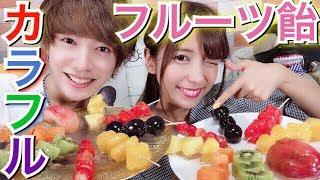 【ASMR☆音フェチあり】簡単!! レインボーフルーツ飴の作り方【いちご飴】〜Japanese candy fruit〜 thumbnail
