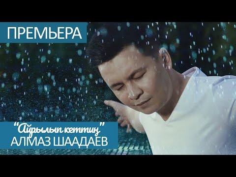 Жаны клип 2020 / Алмаз Шаадаев - Айрылып кеттин алыска