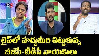 లైవ్లో హద్దుమీరి తిట్టుకున్న బీజేపీ-టీడీపీ నాయకులు | Top Story TV5 Murthy | TV5 News