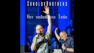 видео: SokolovBrothers - Нет подобного Тебе (2019)