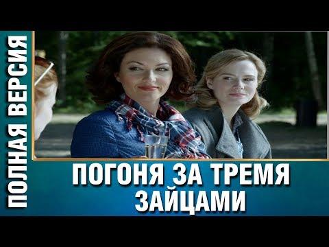 Потрясающий фильм! 'Погоня за тремя зайцами' Все серии подряд. Русские мелодрамы, детективы