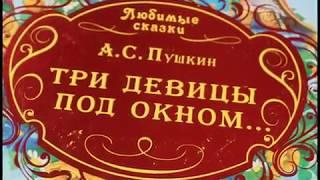 Читаем Пушкина вместе