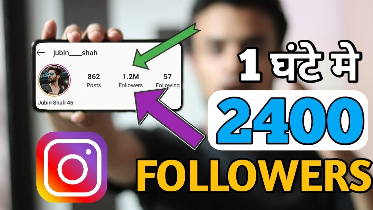 1 hour increase 2400 INSTAGRAM Followers | How to increase Followers on  INSTAGRAM