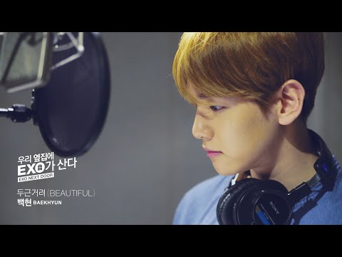 백현 BAEKHYUN_두근거려 (Beautiful) (From Drama 'EXO NEXT DOOR') Music Video
