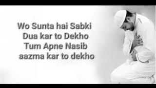 Naat Sharif - wo sunta hai sabki dua kar to dekho - Subhana Juhina